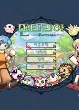 幻想曲 韩文镜像版