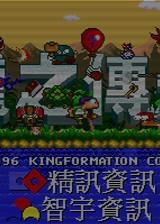 龙之传奇 繁体中文硬盘版
