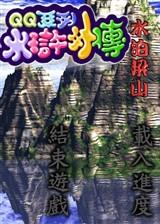 QQ系列水浒外传 繁体中文硬盘版