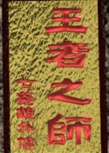 七英雄外传:王者之师 繁体中文硬盘版