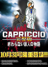 CAPRICCIO:无尽的旅人物语 简体中文免安装版