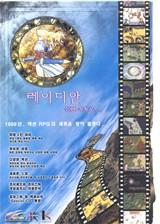 幻舞天使 深渊的冒险之旅 韩文镜像版