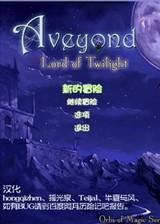 阿月历险记3 第1章 黄昏领主 简体中文汉化版