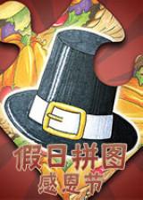 假日拼图:感恩节 英文硬盘版