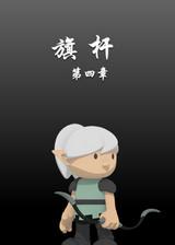 旗杆4 简体中文汉化Flash版