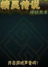 精灵传说:神秘奥术 简体中文汉化Flash版