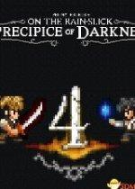 彭尼街道冒险4:暗黑雨崖 完整英文硬盘版