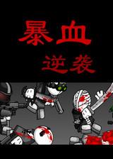 暴血逆袭 简体中文汉化Flash版