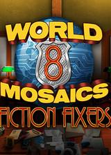 马赛克世界8:童话守护者 英文硬盘版