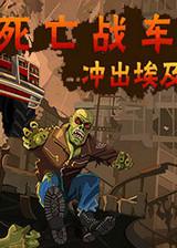 死亡战车2:逃出埃及 简体中文汉化Flash版