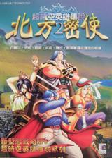超时空英雄传说2:北方密使 MP3音乐繁体中文免安装版