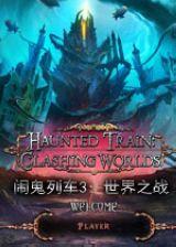 闹鬼列车3:世界之战 英文硬盘版