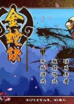 金蛇诀:藏剑 中文硬盘版