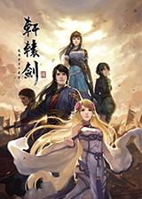轩辕剑6:凤凌长空千载云 官方繁体中文镜像