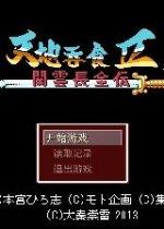 吞食天地2关云长全传 中文体验版