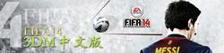 FIFA14专题