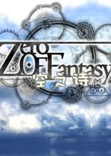 零之幻想:空之诗 简体中文硬盘版