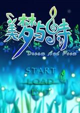 美梦与诗 v1.04简体中文硬盘版