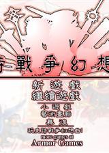史诗幻想2 繁体中文汉化Flash版