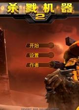 杀戮机器2 v01简体中文汉化Flash版