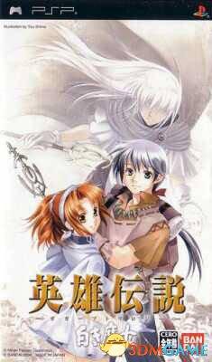 英雄传说3:白发魔女 简体中文汉化版