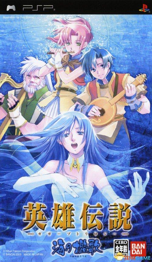 英雄传说5:海之槛歌 简体中文汉化版