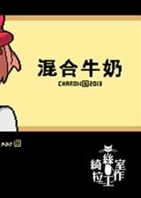 混合牛奶 v1.0简体中文免安装汉化版