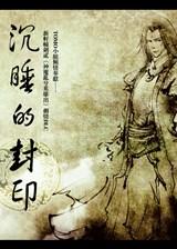 新轩辕剑贰:沉睡的封印 简体中文免安装版