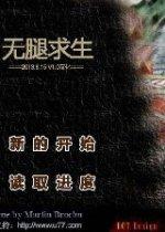 无腿求生 简体中文汉化Flash版