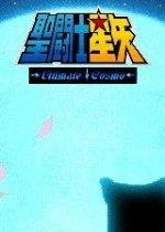 圣斗士星矢:终极小宇宙 v1.5