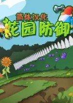花园防御 简体中文免安装版