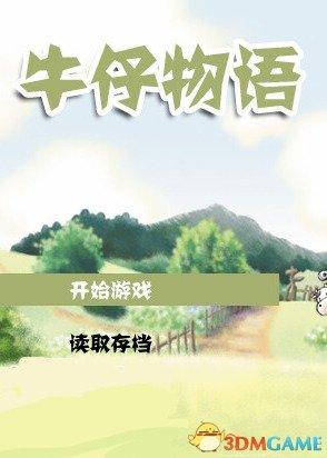 牛仔物语 简体中文免安装版