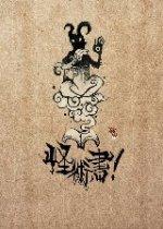 怪术书 简体中文免安装版