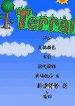 泰拉瑞亚(Terraria) 1.05简体中文汉化免安装版