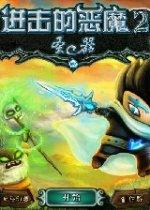 进击的恶魔2:圣器 简体中文汉化Flash版