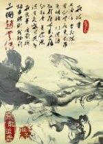 三国赵云传3:飞龙追云 v1.1简体中文免安装版