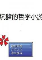 极坑爹的哲学小游戏 v1.25简体中文免安装版
