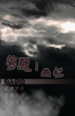 梦魇:画忆 简体中文免安装版