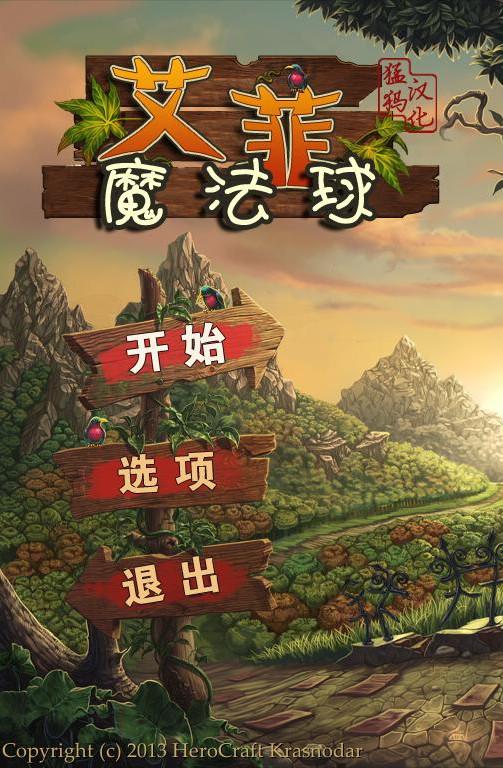 艾菲:魔法球 简体中文免安装版