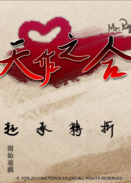 天作之合 v1.01简体中文免安装修正版
