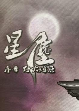 星尘 v0.13.10.13简体中文免安装版
