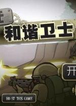 和谐卫士 简体中文汉化Flash版
