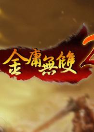 金庸无双2 v1.0繁体中文免安装试玩版