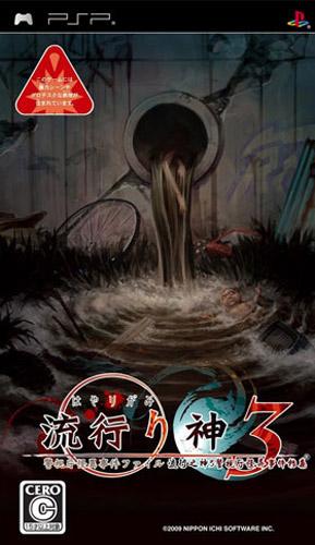 流行之神3:警视厅怪异事件档案 简体中文汉化版