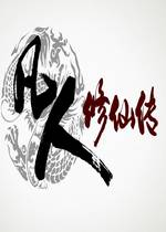 凡人修仙传单机版 简体中文数字高压版