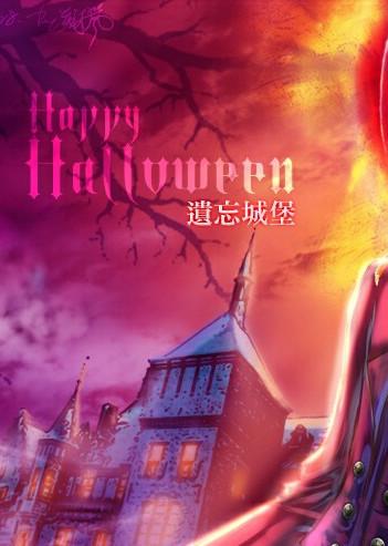 万圣节之夜:遗忘城堡 繁体中文免安装版