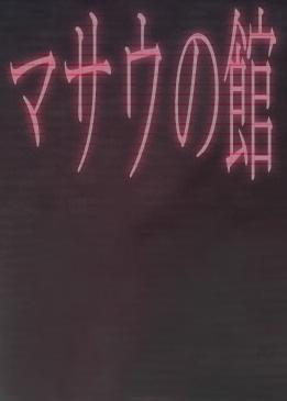柾羽之馆 v1.06简体中文免安装版