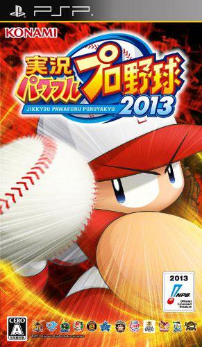 实况力量棒球2013 日版
