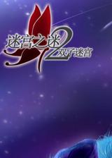 迷宫之谜2:双子迷宫 简体中文免安装版