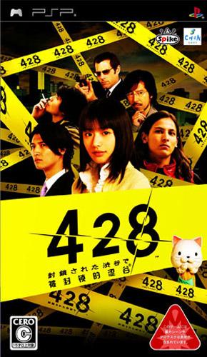 428:被封锁的涩谷 简体中文汉化版